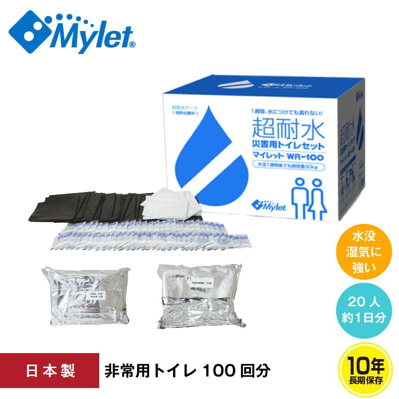 10年保存 非常用トイレ 災害用トイレ 簡易トイレ マイレット WR-100 耐水 (100回分セット)