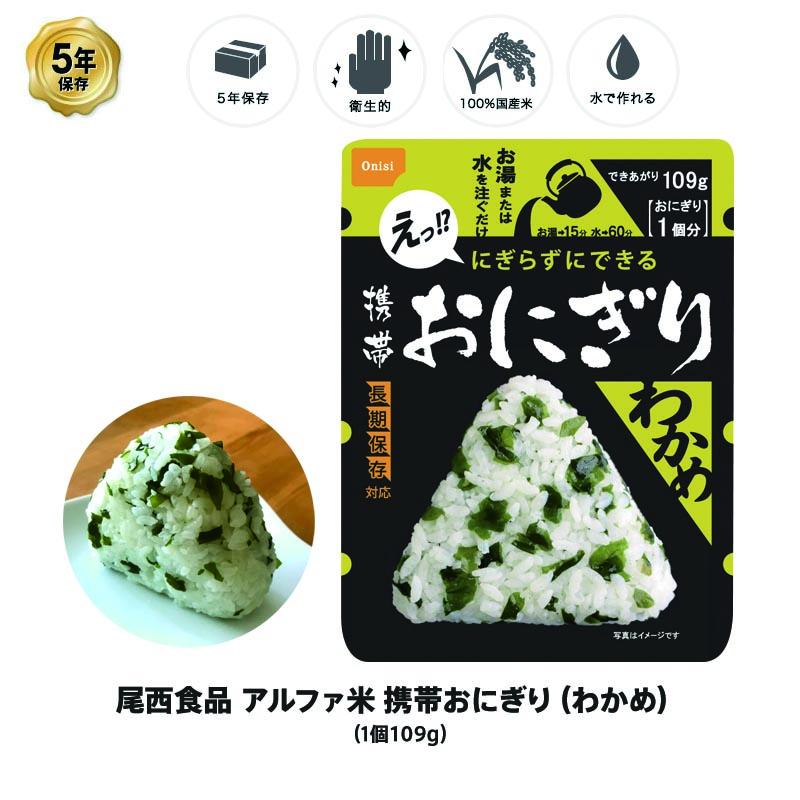 5年保存 非常食 尾西食品 アルファ米 おにぎり わかめ ご飯 ごはん 保存食 1食 (1袋)