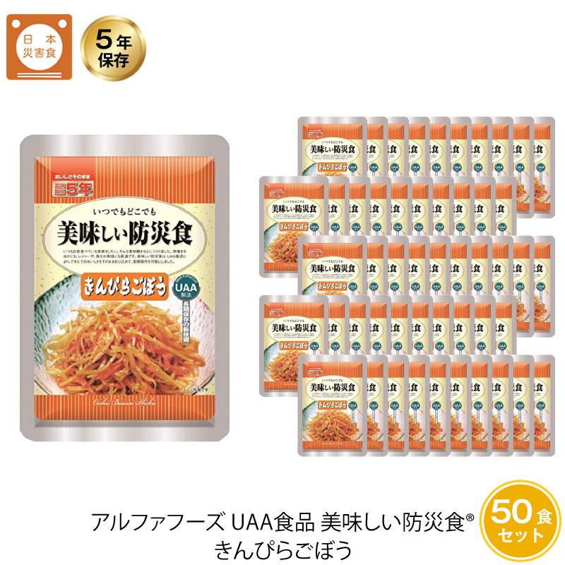 5年保存 非常食 おかず UAA食品 美味しい防災食 きんぴらごぼう 50袋セット