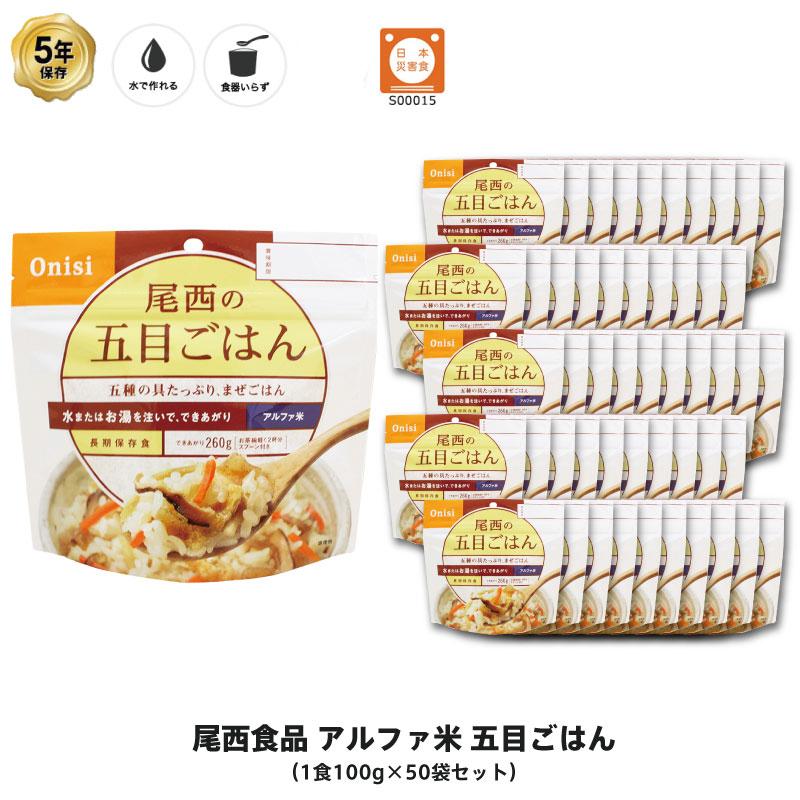 5年保存 非常食 尾西食品 アルファ米 尾西の五目ごはん ご飯 保存食 50食 (50袋) セット