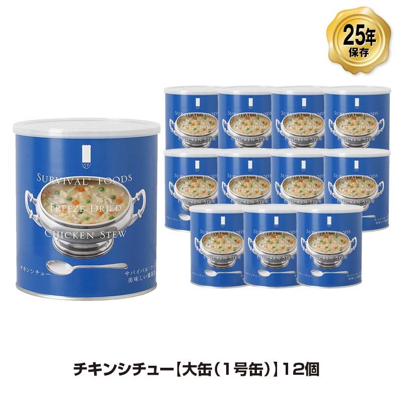 25年保存 非常食 サバイバルフーズ チキンシチュー 大缶 1号缶/10食相当 おかず 12缶セット 保存缶