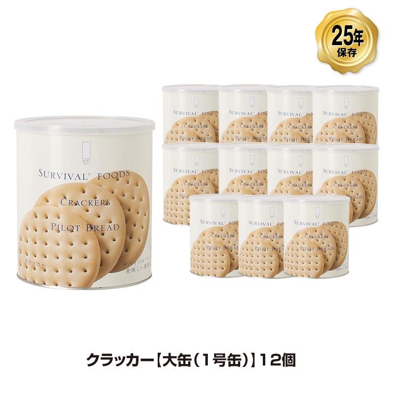 25年保存 非常食 サバイバルフーズ クラッカー 大缶 1号缶/10食相当 お菓子 12缶セット 保存缶