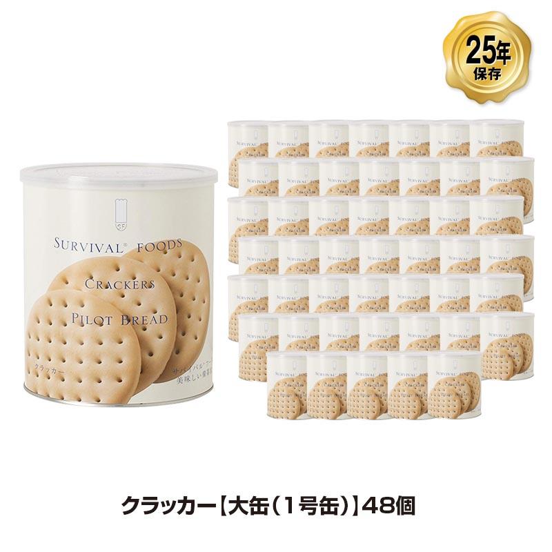 25年保存 非常食 サバイバルフーズ クラッカー 大缶 1号缶/10食相当 お菓子 48缶セット 保存缶
