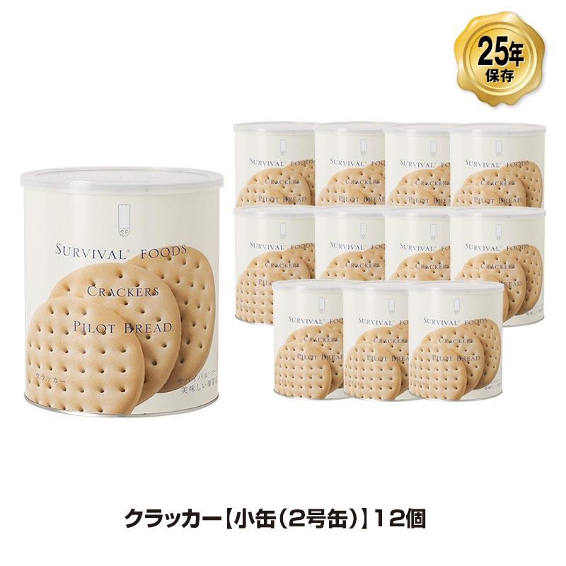 25年保存 非常食 サバイバルフーズ クラッカー 小缶/2号缶 2.5食相当 お菓子 12缶セット 保存缶
