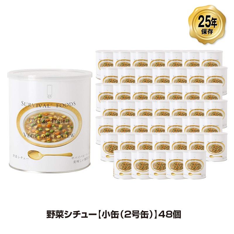 25年保存 非常食 サバイバルフーズ 野菜シチュー 小缶 2号缶/2.5食相当 おかず 48缶セット 保存缶