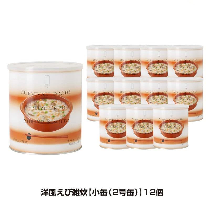 25年保存 非常食 サバイバルフーズ 洋風えび雑炊 大缶 1号缶/10食相当 ごはん ご飯 12缶セット 保存缶