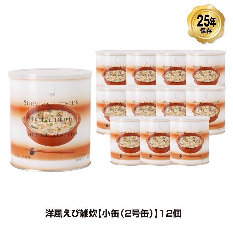 25年保存 非常食 サバイバルフーズ 洋風えび雑炊 小缶 2号缶/2.5食相当 ごはん ご飯 12缶セット 保存缶