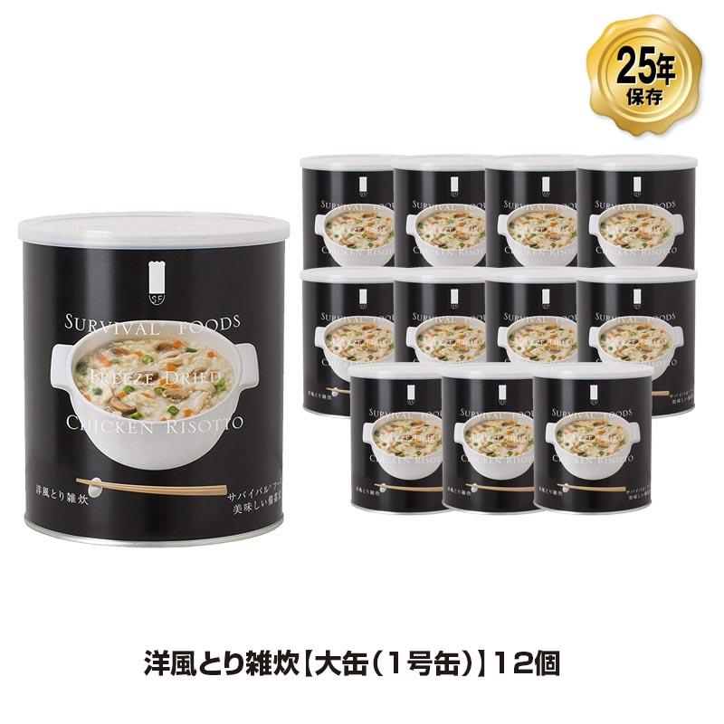 25年保存 非常食 サバイバルフーズ 洋風とり雑炊 大缶 1号缶/10食相当 ごはん ご飯 12缶セット 保存缶