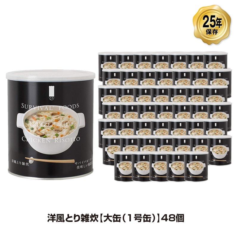 25年保存 非常食 サバイバルフーズ 洋風とり雑炊 大缶 1号缶/10食相当 ごはん ご飯 48缶セット 保存缶