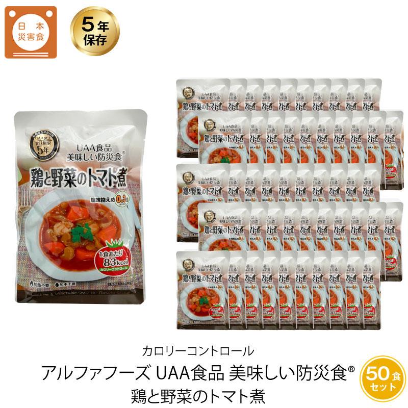 5年保存 非常食 おかず UAA食品 美味しい防災食カロリーコントロール 鶏と野菜のトマト煮 50袋セット