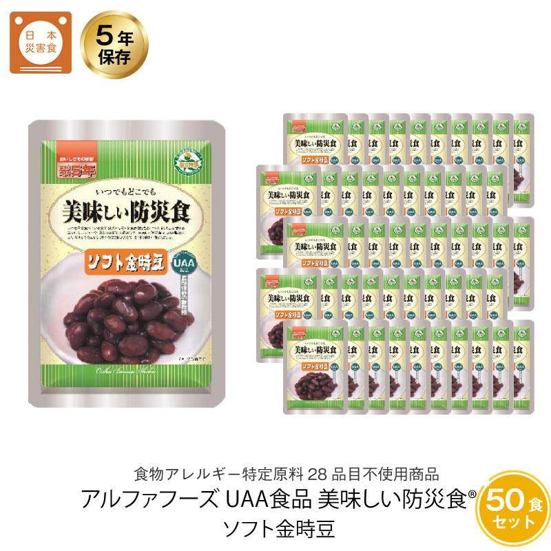 5年保存 非常食 おかず UAA食品 美味しい防災食 ソフト金時豆 アレルギー対応食 50袋セット