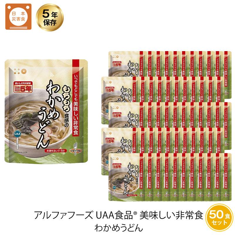 5年保存 非常食 インスタント麺 UAA食品 美味しい非常食 わかめうどん 50袋セット うどん