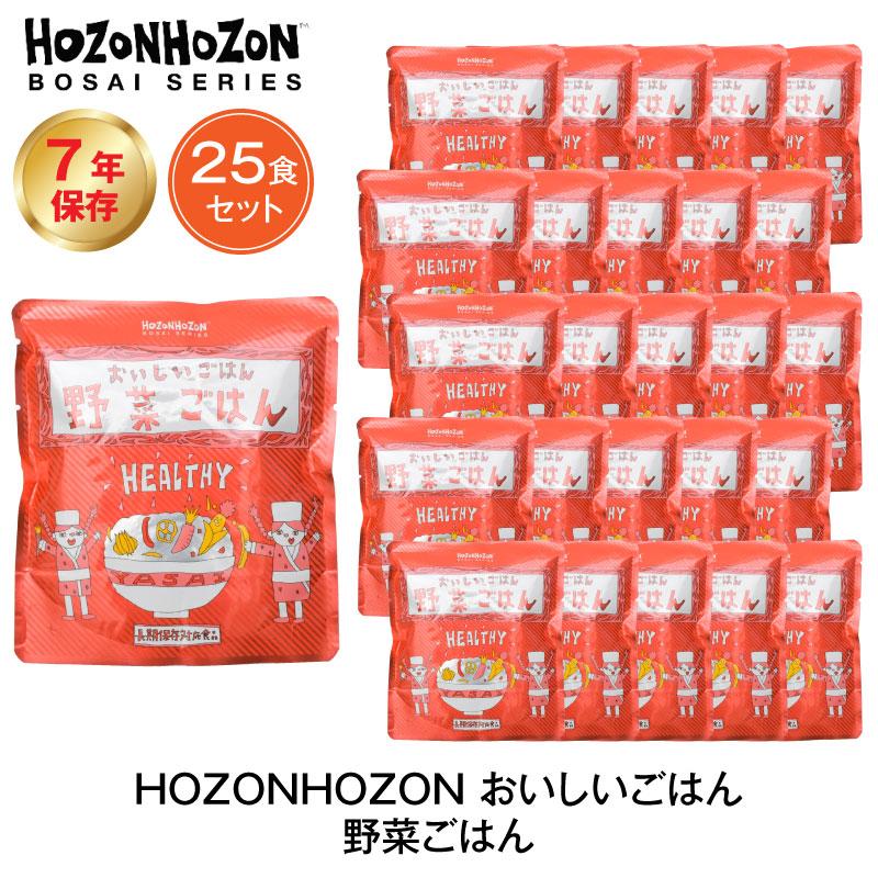 7年保存 非常食 ごはん HOZONHOZON 野菜ごはん 25食セット ご飯