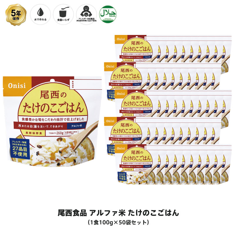 5年保存 非常食 尾西食品 アルファ米 尾西のたけのこごはん 筍 ご飯 保存食 50食 (50袋) セット