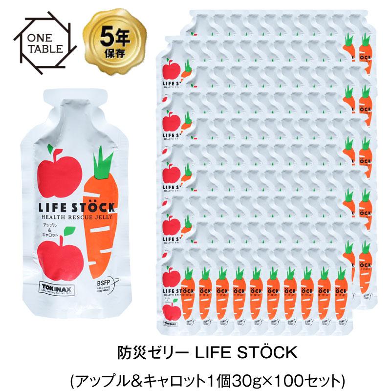 5年保存 非常食 ライフストック 世界初 LIFESTOCKバランスタイプ アップル&キャロット味 30g ゼリー 100袋セット