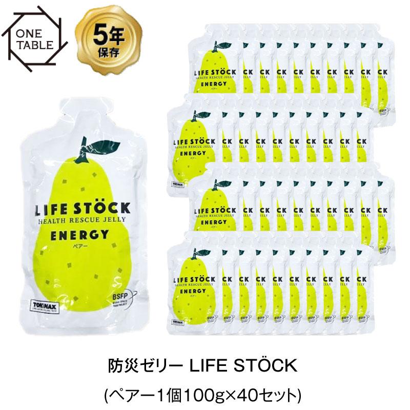 5年保存 非常食 ライフストック 世界初 LIFESTOCKエナジータイプ ペア―味 洋梨 100g ゼリー 40袋セット