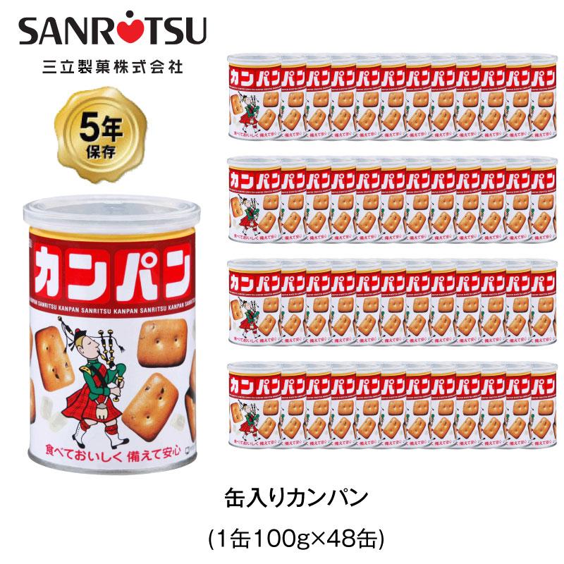 5年保存 非常食 三立製菓 缶入 カンパン お菓子 ビスケット 48缶セット 保存缶