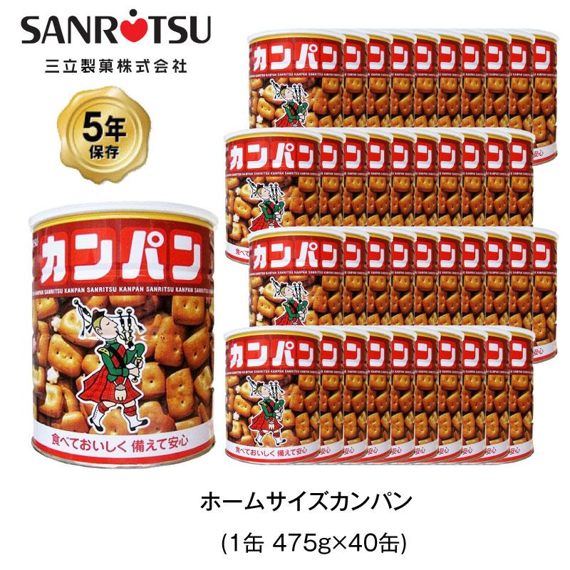 三立製菓 ホームサイズカンパン 40缶セット カンパン お菓子 5年保存 保存缶 缶入 非常食