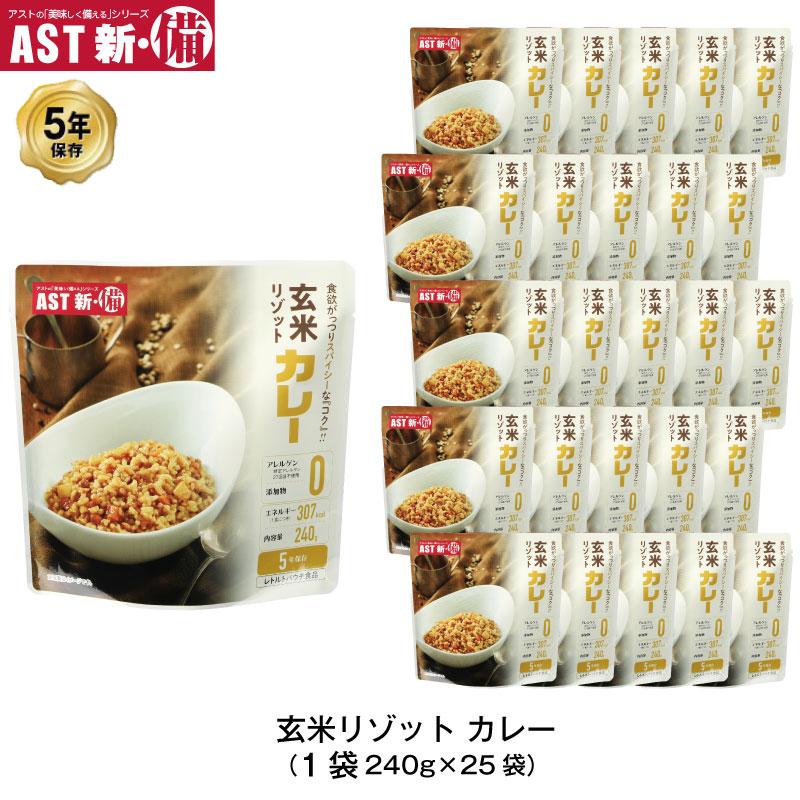 5年保存 非常食 AST 新・備 玄米リゾット カレー味 ごはん アレルゲンフリー 25袋セット