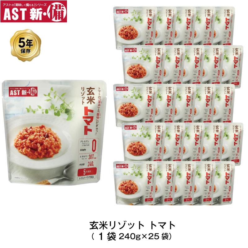 5年保存 非常食 AST 新・備 玄米リゾット トマト味 ごはん アレルゲンフリー 25袋セット