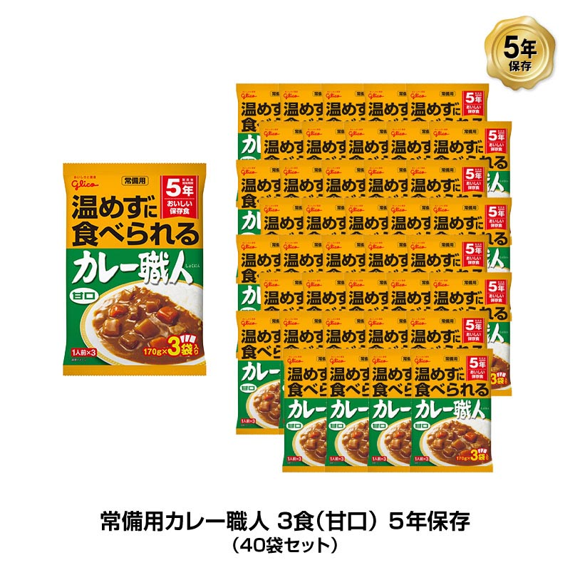 5年保存 非常食 江崎グリコ 常備用カレー職人 カレー 甘口 1袋/170g×3食入 40袋セット