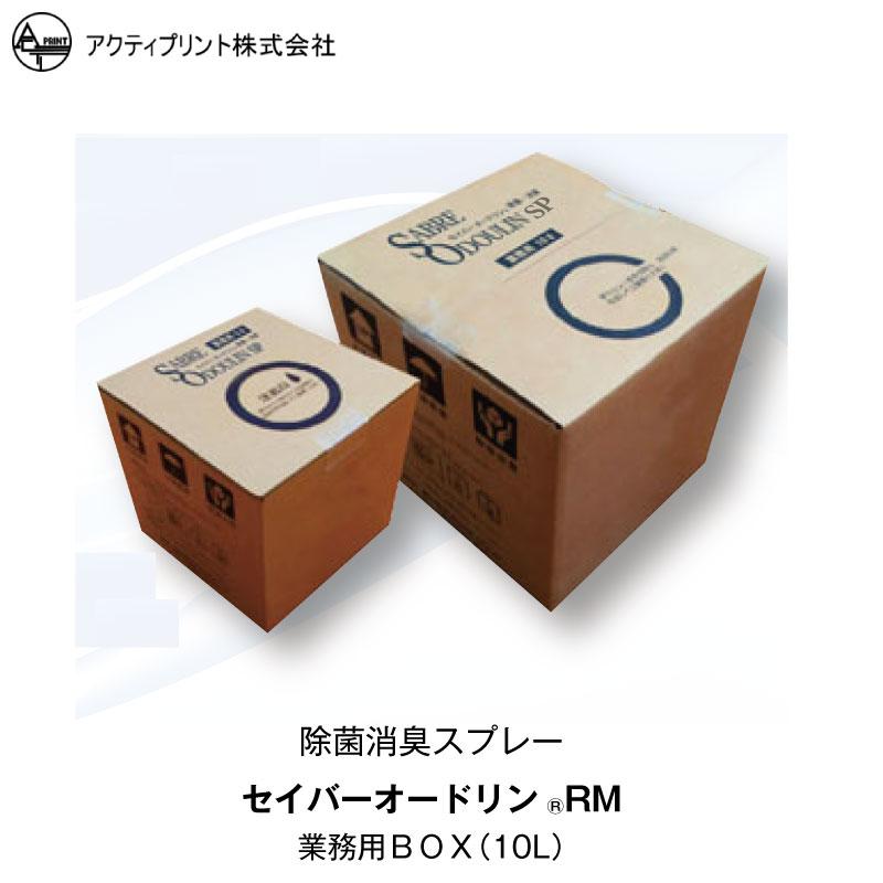 セイバーオードリン RM 業務用 10L 噴霧用 詰め替え用 除菌 消臭 お部屋用 目に見えない菌やウイルス対策に