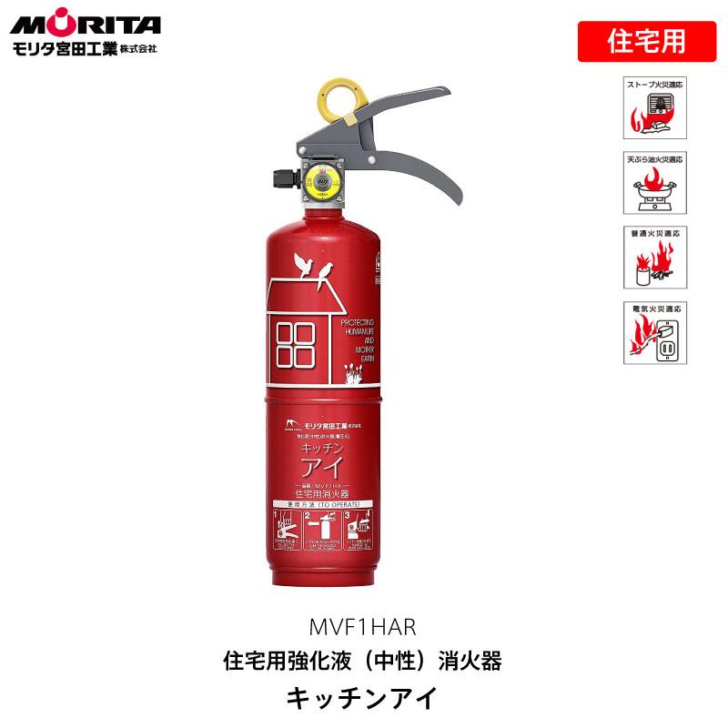 モリタ宮田工業 住宅用 強化液 中性 消火器 キッチンアイ ルビーレッド MVF1HR