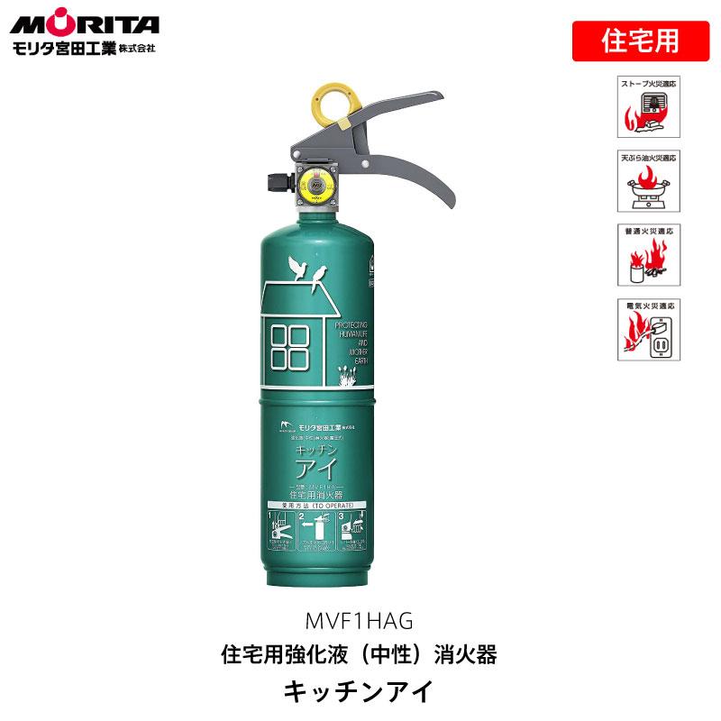 モリタ宮田工業 住宅用 強化液 中性 消火器 キッチンアイ エメラルドグリーン MVF1HG