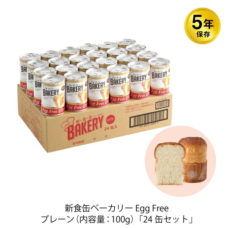 5年保存 非常食 缶詰パン アスト 新食缶ベーカリー エッグフリー プレーン味 24缶セット