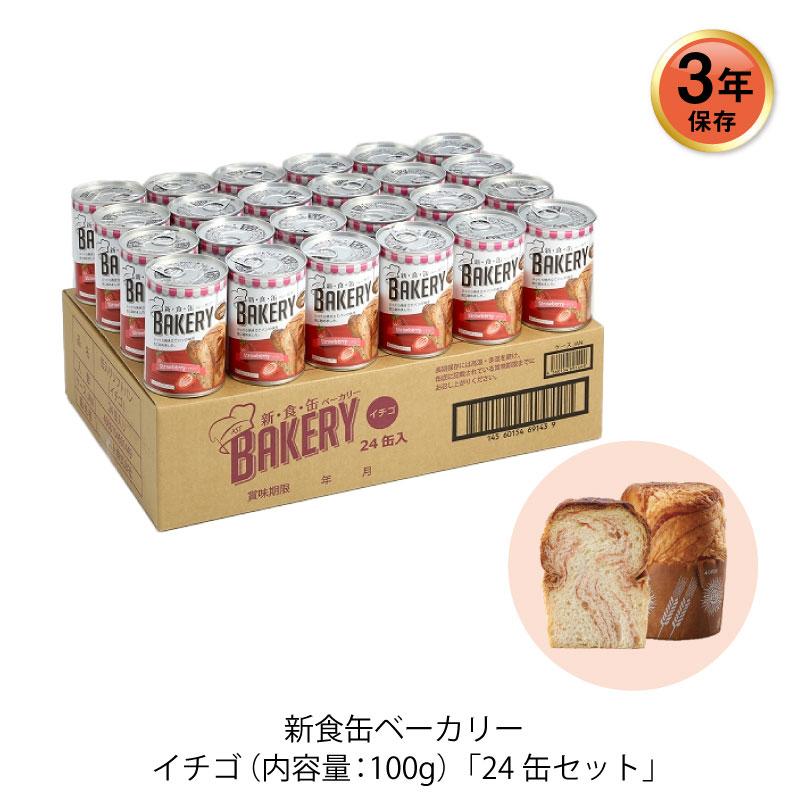3年保存 非常食 缶詰パン アスト 新食缶ベーカリー イチゴ味 24缶セット