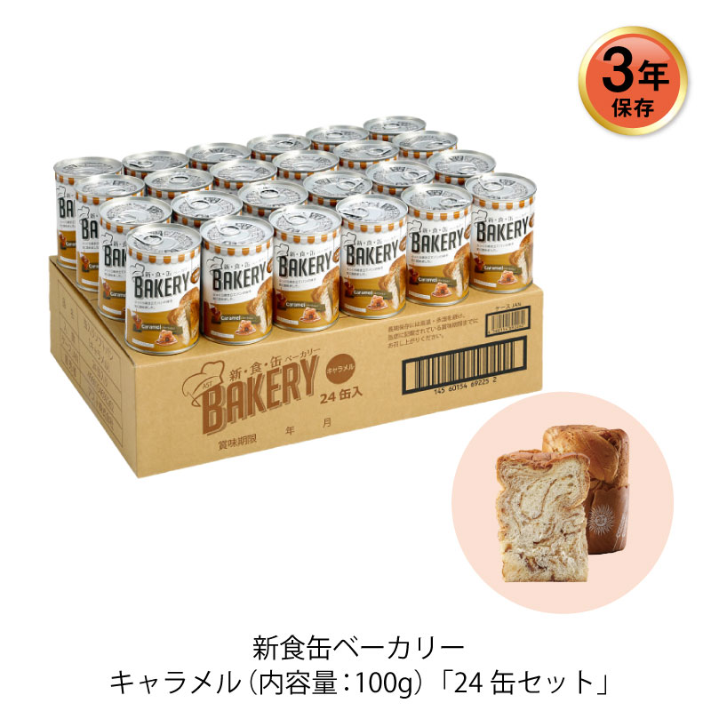 3年保存 非常食 缶詰パン アスト 新食缶ベーカリー キャラメル味 24缶セット