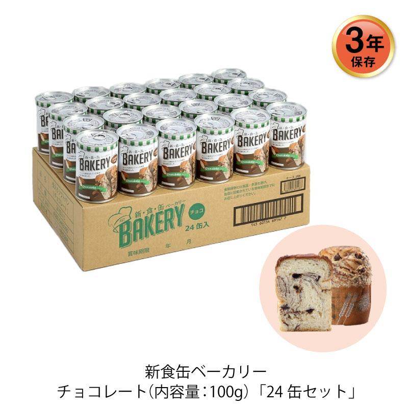 新食缶ベーカリー チョコ味 缶入りパン 3年保存 アスト 非常食 24缶セット