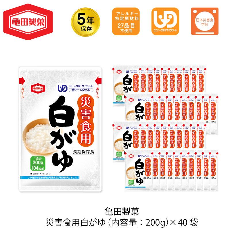 おかゆ 40袋セット 亀田製菓 1袋/200g 5年保存 お粥 非常食 災害食用 白がゆ