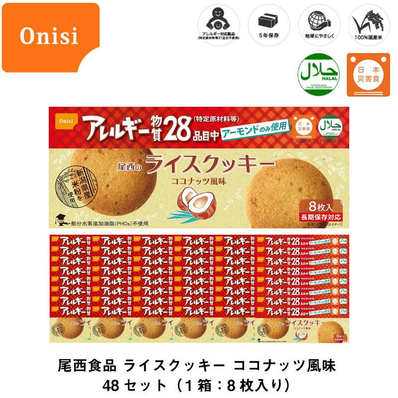 8枚入/1箱 非常食 5年保存 お菓子 尾西のライスクッキー 尾西食品 ココナッツ風味 48箱セット