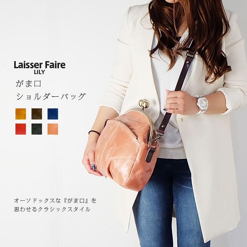 リアルマインド リリー Laisser Faire LILY レッセフェール キューズ がま口 ショルダーバッグ 日本製