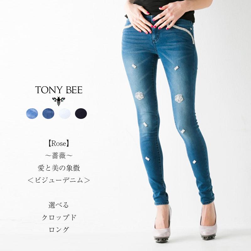 TONY BEE トニービー Rose 薔薇 愛と美の象徴 ビジューデニム スーパーストレッチ クロップド&ロング スキニーパンツ 青 紺 白 黒