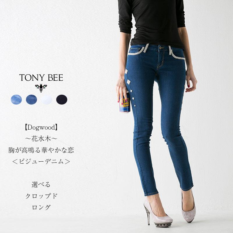 TONY BEE トニービー Dogwood 花水木 胸が高鳴る華やかな恋 ビジューデニム スーパーストレッチ クロップド&ロング スキニーパンツ 青 紺 白 黒