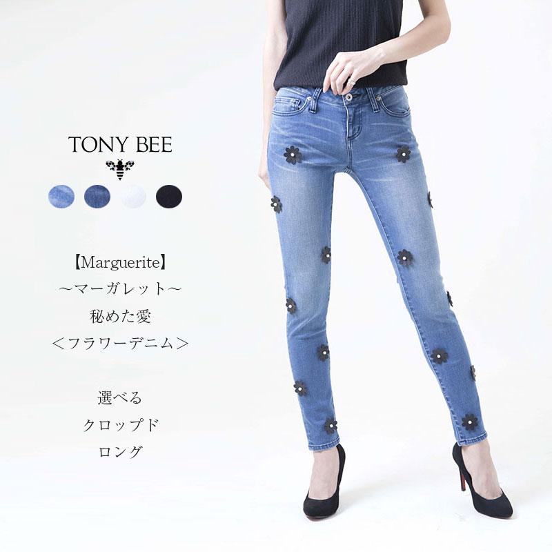 TONY BEE トニービー Marguerite マーガレット 秘めた愛 フラワーデニム スーパーストレッチ クロップド&ロング スキニーパンツ 青 紺 白 黒