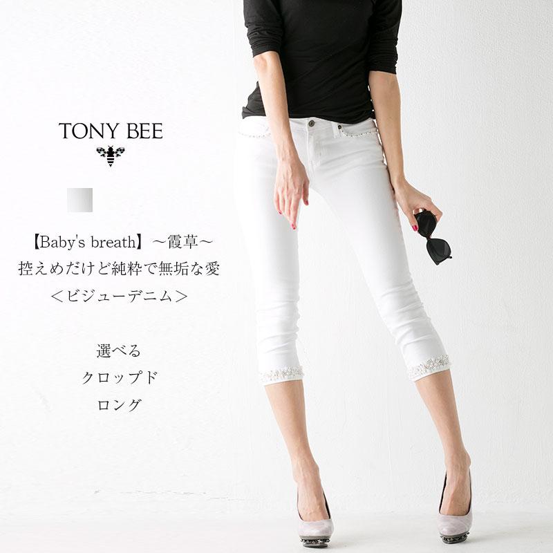TONY BEE トニービー Baby's breath 霞草 ビジューデニム クロップド&ロング スキニーパンツ 白
