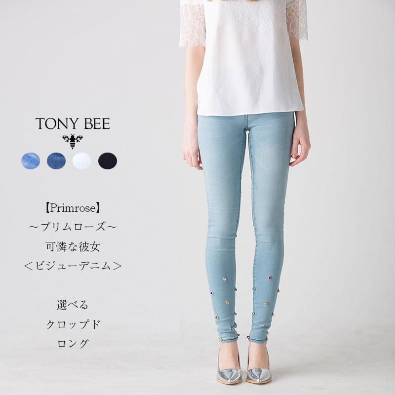 TONY BEE トニービー Primrose プリムローズ 可憐な彼女 ビジューデニム スーパーストレッチ クロップド&ロング スキニーパンツ 青 紺 白 黒