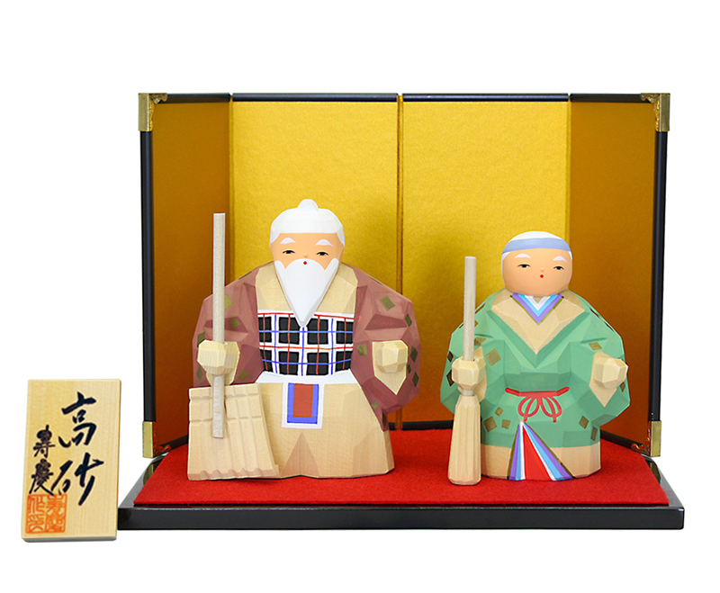 【愛媛 伊予一刀彫 縁起物 寿慶 正月飾り】祝い人形 高砂