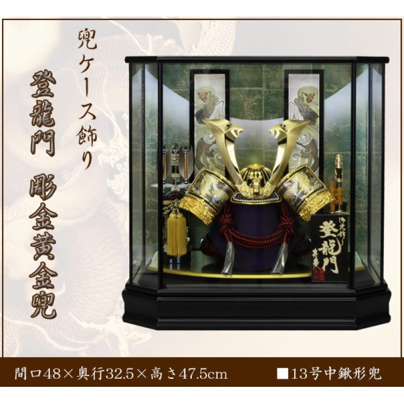 五月人形 寿慶 兜ケース飾り 登龍門 彫金黄金兜 黒塗六角ケース おしゃれ