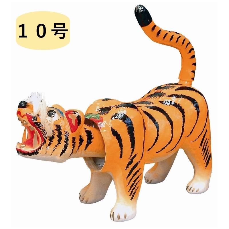 五月人形 脇飾り 張り子の虎 端午の節句 首振り虎 勇源虎 10号 おしゃれ