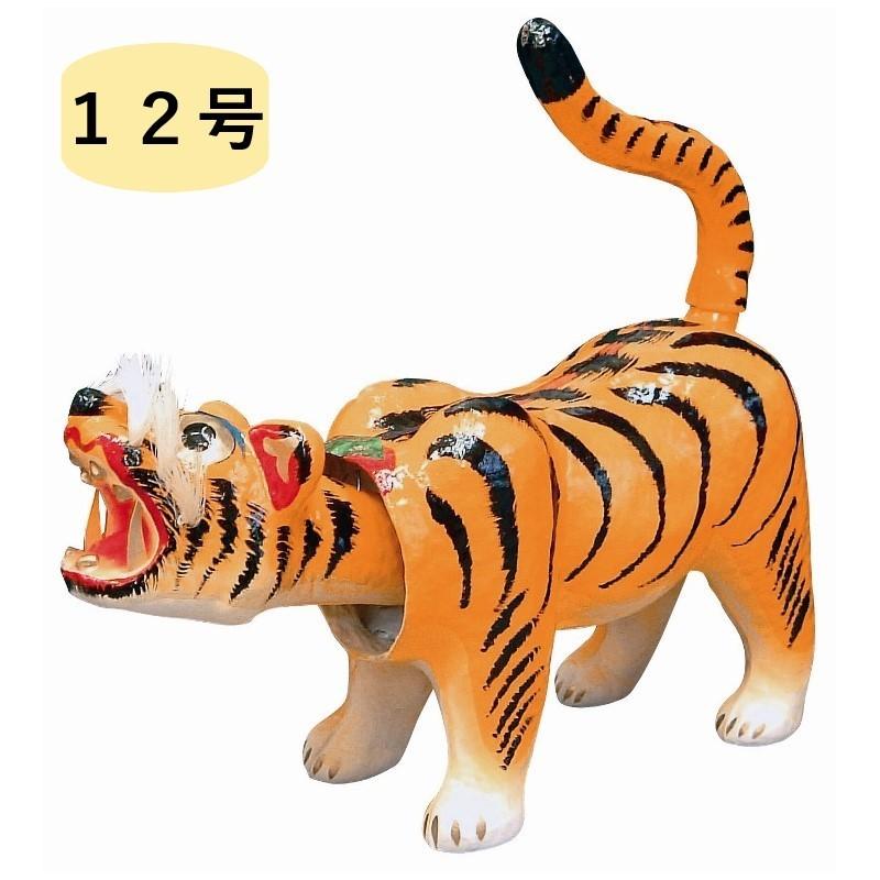 五月人形 脇飾り 張り子の虎 端午の節句首振り虎 勇源虎 12号