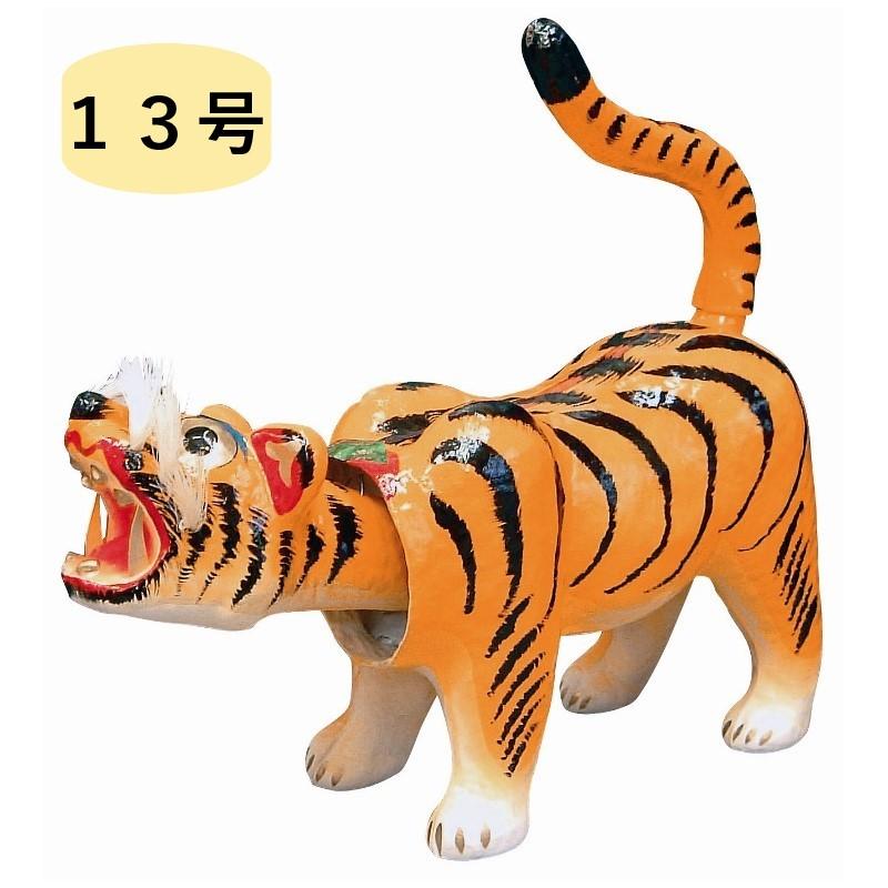 五月人形 脇飾り 張り子の虎 端午の節句 首振り虎 勇源虎 13号 おしゃれ