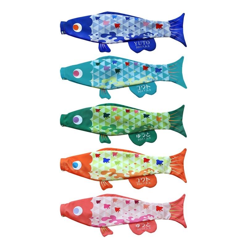 選べるこいのぼり 名入れ無料 ファミリープーカ 単品 子ども鯉のみ おしゃれ