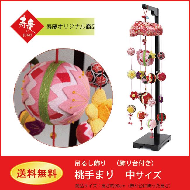つるし雛 スタンド 飾り台 つるし飾り 雛人形【寿慶 吊るし飾り 花手まり 中サイズ】
