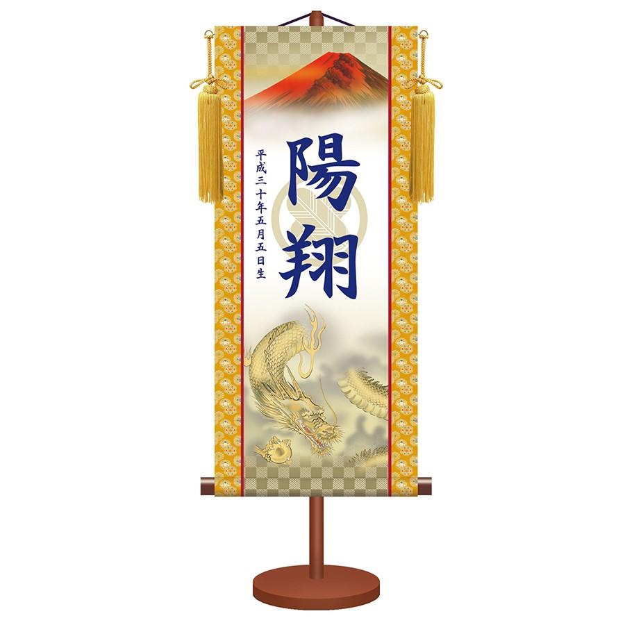 【三幸】【無料名入・家紋入】名入掛軸 透かし家紋シリーズ暈し龍 中サイズ 生年月日&家紋入