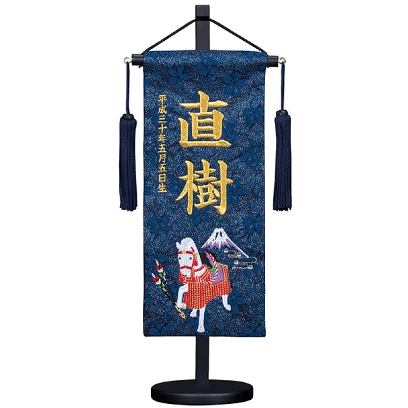 【4/1(月)14時間限定!!エントリーでPT最大30倍!!】 名入れ無料 名前旗 刺繍 節句 五月人形 紺色 男の子用 白馬 小サイズ