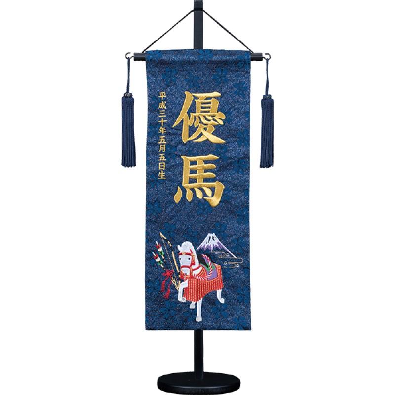 名前旗 節句 五月人形 刺繍 紺色 男の子用 白馬 中サイズ おしゃれ